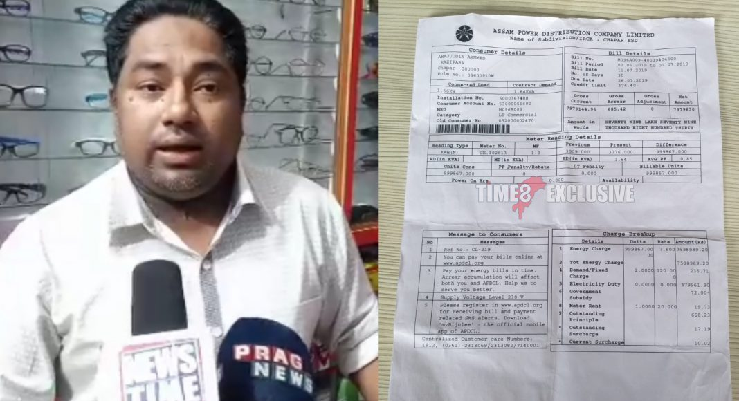 Moinul Haque was asked to pay the huge amount for a billing which was done for 30 days